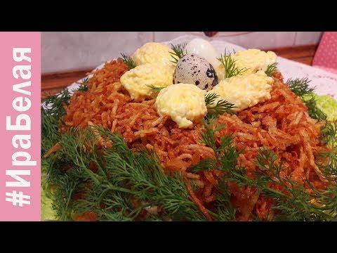 Салат к празнику Нежный Salad for a holidayиз YouTube · Длительность: 4 мин38 с
