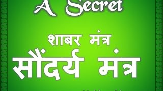 Goddess lakshmi Mantra for Money Wealth And Beauty