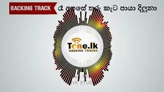 Without Voice රෑ අහසේ තරු කැට පායා දිලුනා Karaoke Sinhala Song