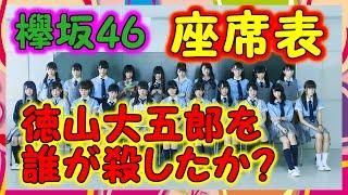 【欅坂46】『徳山大五郎を誰が殺したか?』これ見て誰が誰か分かる?座...