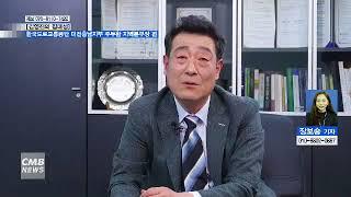 [대전뉴스] 김영진의 집대성, 한국도로교통공단 주두환 …