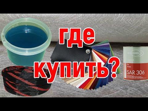 видео: Где покупать смолу, термокожу и клей. Посылки от Паши, shymka.ru и auto-podiym