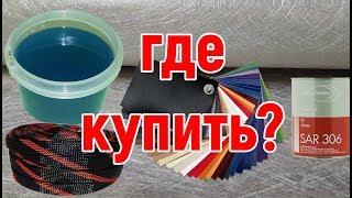 Где покупать смолу, термокожу и клей. Посылки от Паши, shymka.ru и AUTO-PODIYM