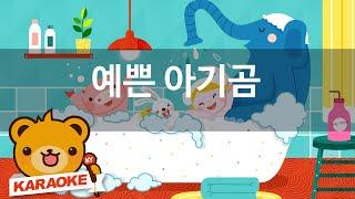 [동요 노래방] 예쁜 아기곰 - 함께 노래해요 No.KY4543