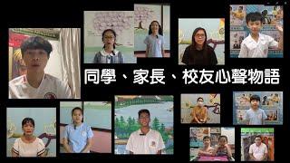 Publication Date: 2020-09-02 | Video Title: 佑華同學家長校友心聲物語