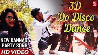 3D (Do Disco Dance) | Party Song | Mk Productions   |   Mj Karthik    | Siri Music