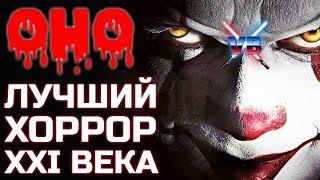 ОНО 2017 - ЛУЧШИЙ ХОРРОР XXI ВЕКА обзор без спойлеров