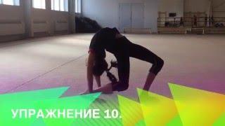 #8 Комплекс на развитие гибкости