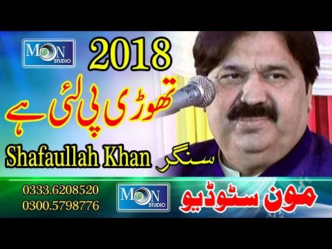Thori Pi Lai Ty Ki Hoya _ Shafaullah Khan Rokhri 2018 Moon Studio Pakistan 2018