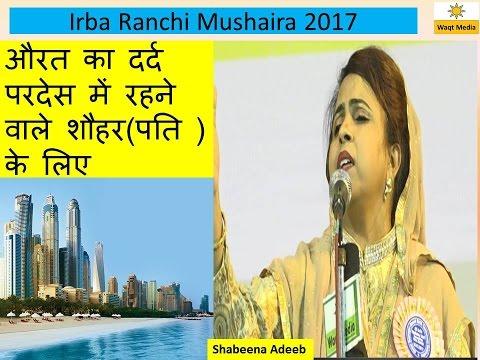 औरत का दर्द परदेस में रहने वाले शौहर के लिए Shabeena Adeeb Latest Irba Ranchi Mushaira 2017