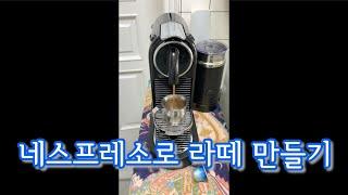 네스프레소 시티즈 샷 뽑아 라떼 만들기 | 캡슐커피