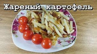 Жареная картошка | Рецепт на сковороде с луком | Как приготовить