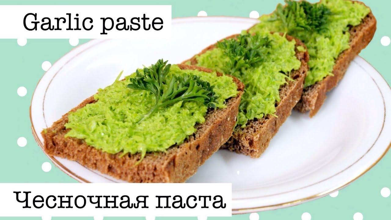 Чесночная паста из стрелок чеснока / Garlic paste from garlic spears ♡ English subtitles