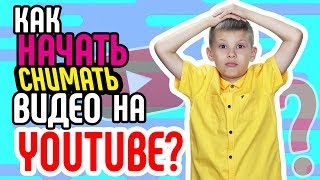 Как и зачем снимать 🎞 видео на Youtube❓ Советы новичкам видеоблогерам Youtube. Ищем идеи для видео