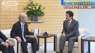 「お役に立てれば」ノーベル賞吉野さん、総理表敬(19/11/11)