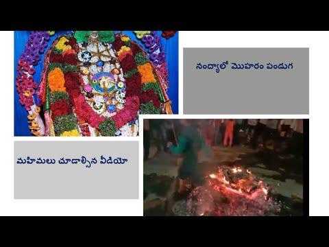 Nandyal Muharram: 70 ఏళ్ల చరిత్ర కలిగిన మొహరం పిర్లు మంటల్లో మహిమలు#muharaam#muharaaminfire