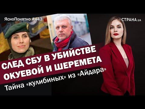 След СБУ в убийстве Окуевой и Шеремета. Тайна «кулибиных» из «Айдара» | #443 by Олеся Медведева