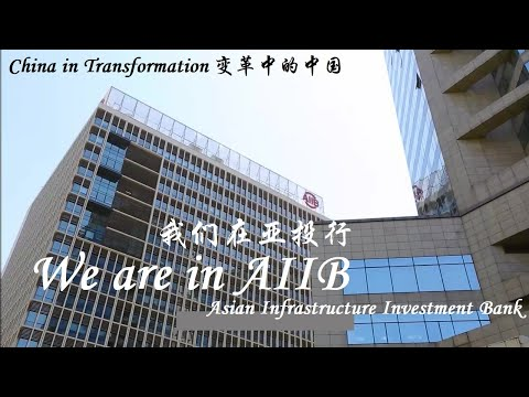 China in Transformation: We are in AIIB (Asian Infrastructure Investment Bank) 变革中的中国:我们在亚投行