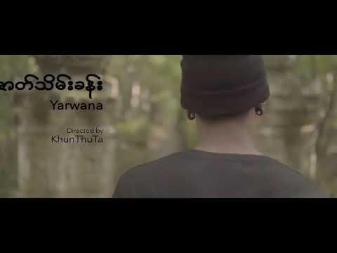 ဇာတ္သိမ္းခန္း (music video out now)  ေရး/ဆို     -    ရာဝန ဒါရိုက္တာ - KhunThuTa  Joox link -  http: