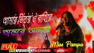 amar bhitoro bahire ontore ontore - Bgati College Social - Miss Pampa Live Performance