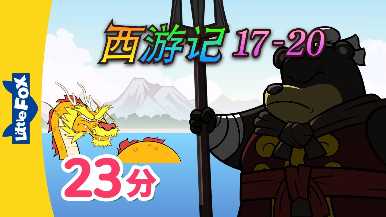 Download 西游记 17-20 中文字幕 (Journey to the West 17-20 Chinese subtitle)   Classics   Chinese   By Little Fox