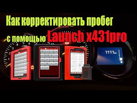 #DnevnikRed#корректировкапробега#Launch Как корректировать пробег с помощью Launch X431pro