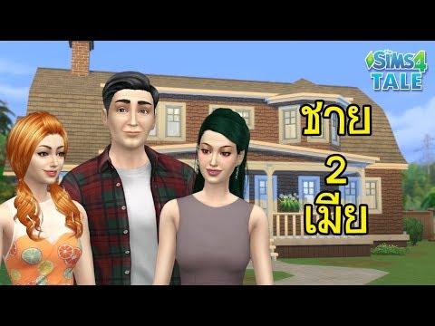 ชายสองเมีย | The Sims 4