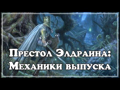 Престол Элдраина: механики выпуска