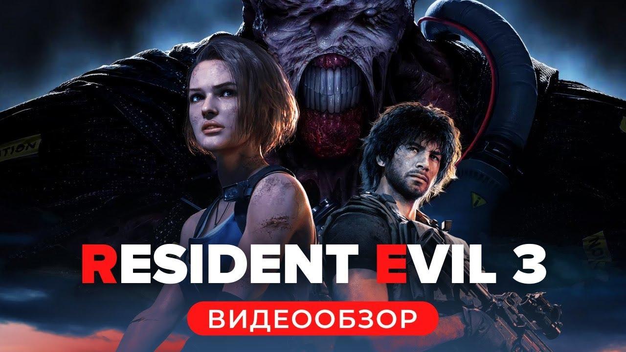 Купить Resident Evil 3: Nemesis