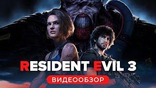 Обзор игры Resident Evil 3