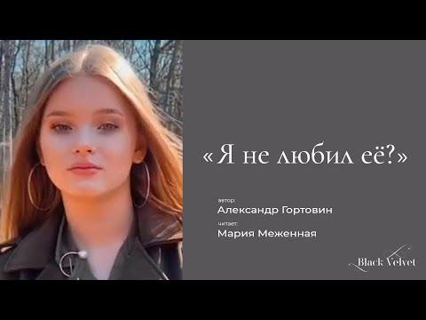 Я не любил её?   Автор стихотворения: Александр Гортовин