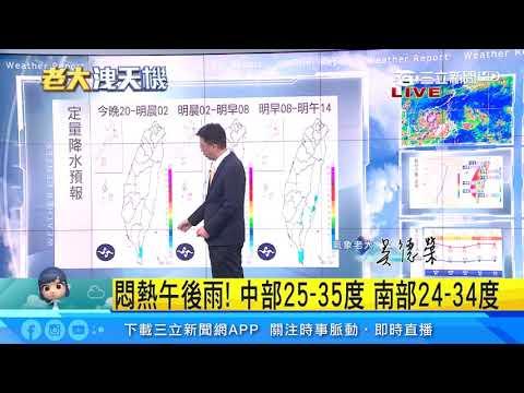 下周有熱帶擾動 吳德榮:成颱機率高|三立準氣象|20190828|三立新聞台