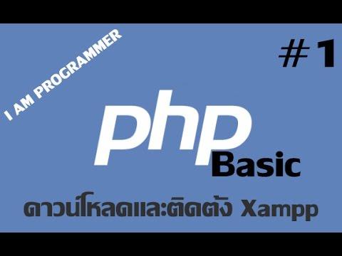 PHP Basic #1-วิธีการดาวน์โหลดและติดตั้ง Xampp