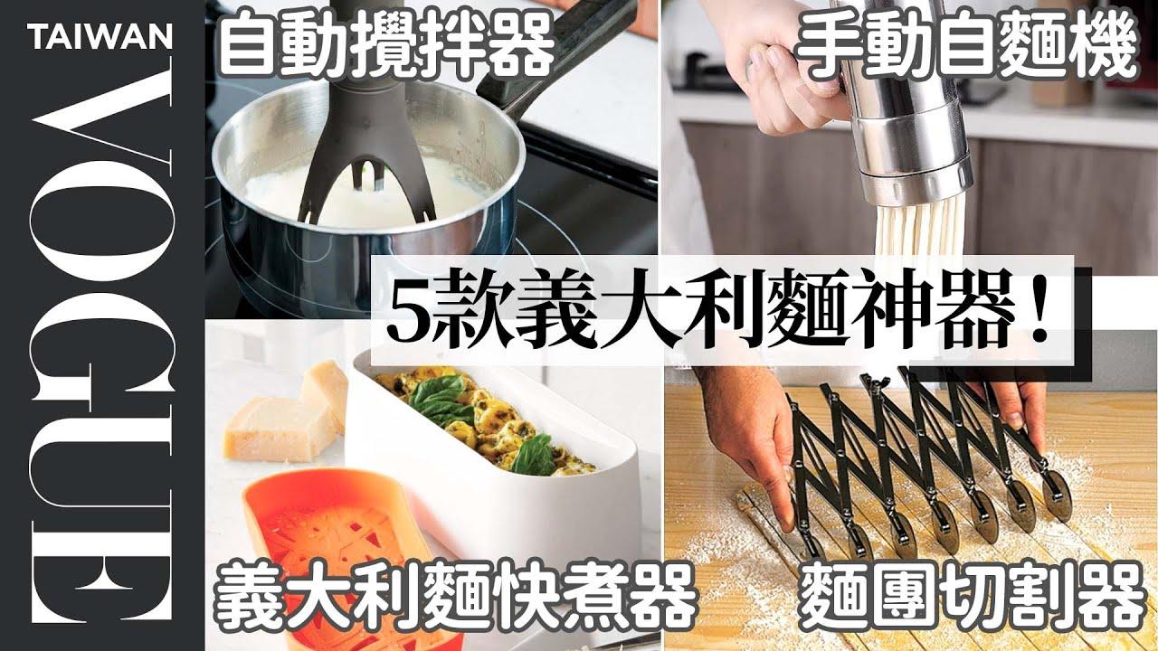生義大利麵一進微波爐就煮熟?設計專家實測5款義大利麵創意工具 5 Pasta Making Gadgets Tested|療癒廚房|Vogue Taiwan #好家在我在家 #宅料理