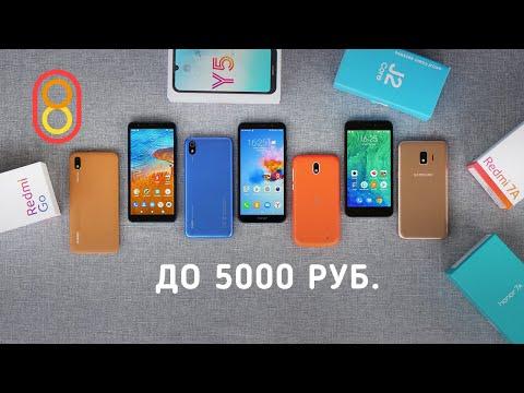 ТОП-10 смартфонов до 5000 рублей