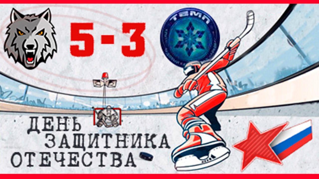 Поздравить хоккеистов с 23 февраля