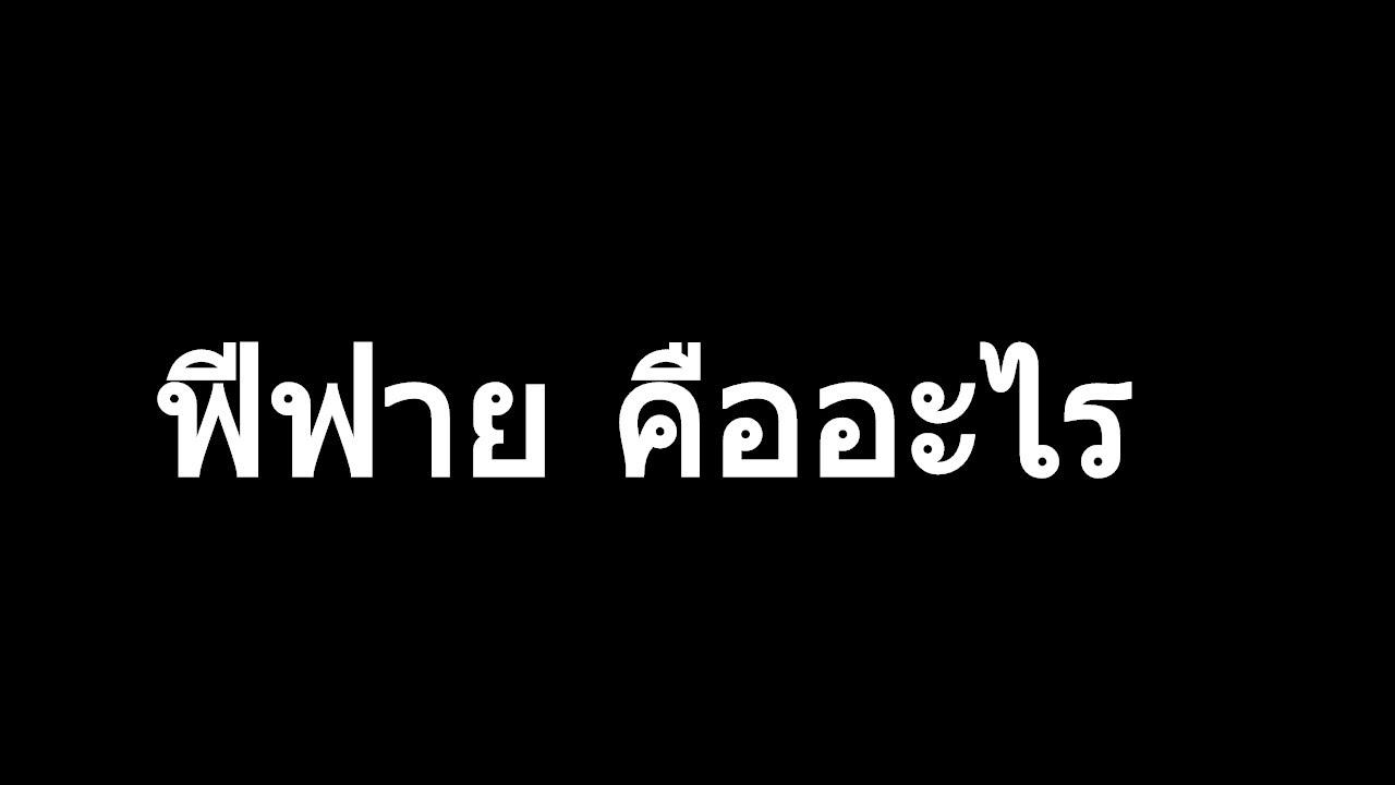 ฟีฟาย คืออะไร
