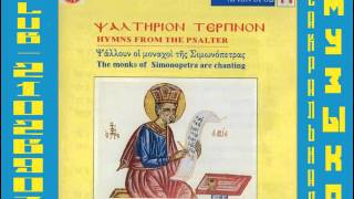 Скачать Хор монастыря Симонопетра Simonopetras Psaltirion Terpinon