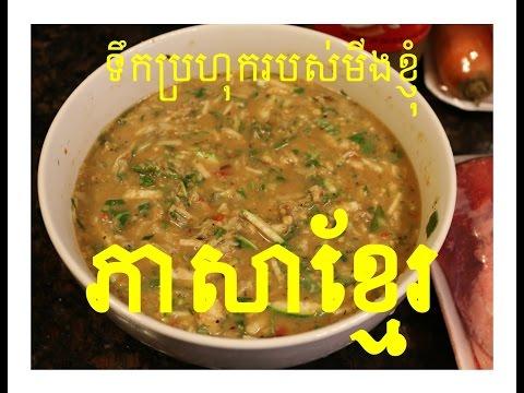 THE BEST PROHOK SAUCE EVER!!-ទឹកប្រហុករបស់មីងខ្ញុំ-ភាសាខ្មែរ CAMBODIAN FOOD!!