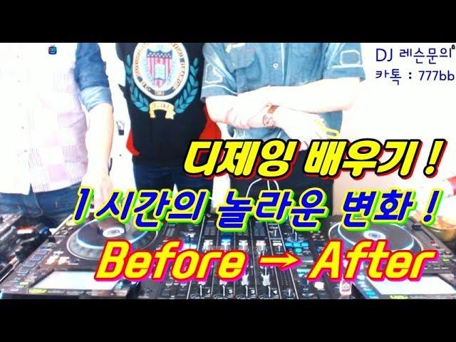 DJ????] ??? ??? !  1?? ?? ? ??? ?? ... Before After ! ?????,?????,DJ SODA,????,?????,?????