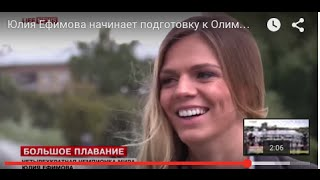 Юлия Ефимова начинает подготовку к Олимпиаде-2016