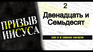 2-Двенадцать и Семьдесят    Призыв Иисуса    Последняя Реформация