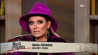 Лена Ленина. Мой герой