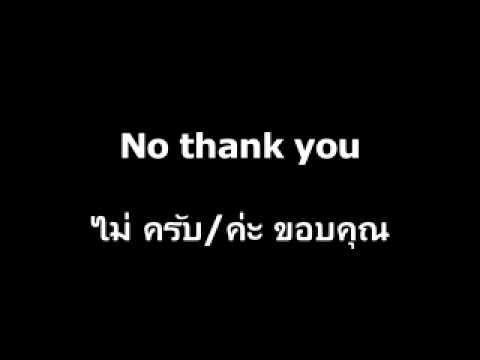 เรียนภาษาอังกฤษ - Langhub.com