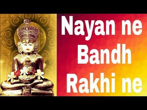 Jain Stavan - Nayan Ne Bandh Rakhi Ne