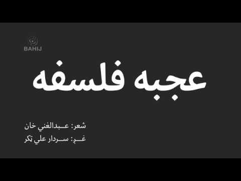 Ajaba Falsafa | Ghani Khan | Sardar Ali Takkar | عجبه فلسفه | غني خان | سردارعلي ټکر