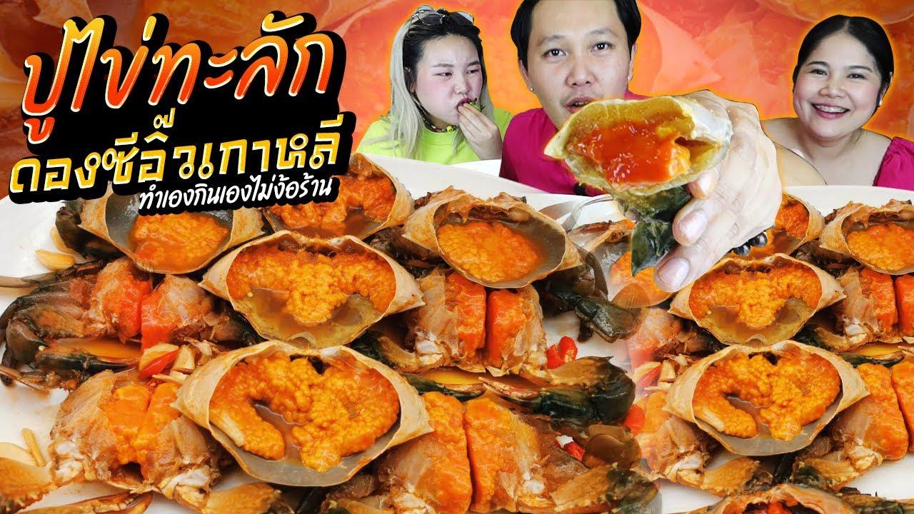 สุดฟิน! ปูไข่ทะลัก ดองซีอิ๊วเกาหลี ทำเองกินเอง ไม่ง้อร้าน!   BB Memory