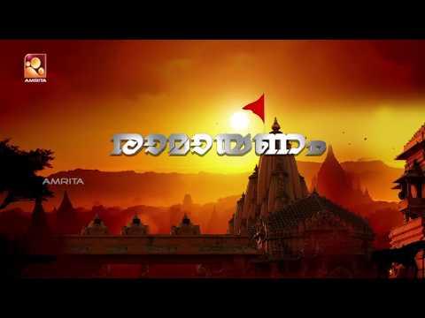 Ramayanam | Swami Chidananda Puri | Ep: 03 | Amrita TV
