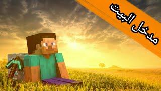 ماين كرافت 3# : بناء مدخل البيت الأسطوري ! | Minecraft Single Player Ep 3