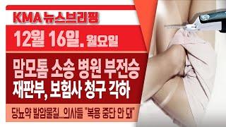"""맘모톰 소송 첫 선고...실손보험사 KO패 / """"전 의…"""